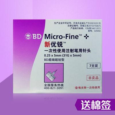 JT新优锐BD胰岛素笔用针头7支装 0.25mm /5mm一次性注射无菌