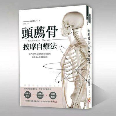 头荐骨按摩自疗法:整合科�W、敏感度�c�X知�P放�身心健康跟著��