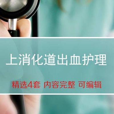 上消化道出血护理PPT课件 病因病情介绍诊断查房要点