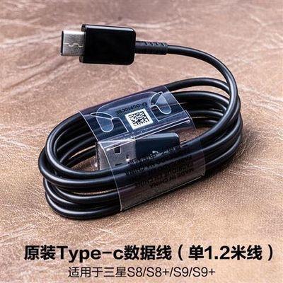 三星s8充电器s9s8+s9+原装数据线type-c手机快充充电头充电线