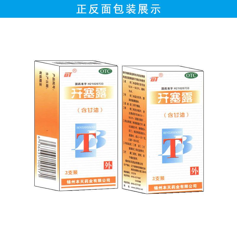 BT开塞露(含甘油)20ml*2支便秘肠胃不适肠胃用药