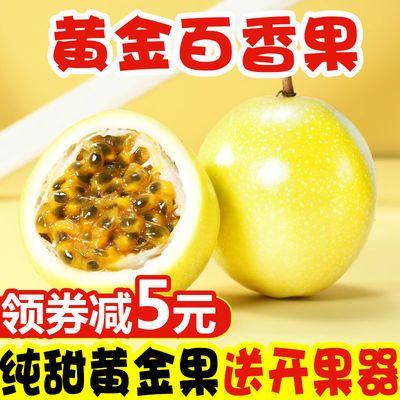 黄金百香果广东新鲜西番莲鸡蛋黄皮水果甜百香中大果2/3/5斤包邮