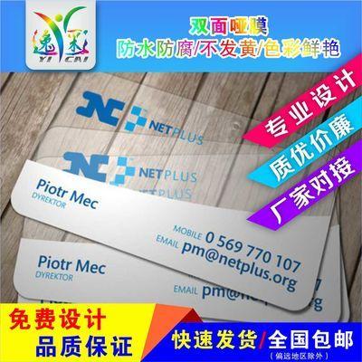pvc名片制作免费设计印刷公司创意商务二维码透明卡片定制包邮