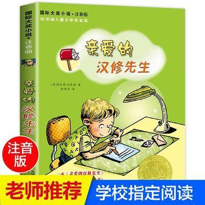 亲爱的汉修先生 注音版 国际大奖小说小学生一二三四年级必读【3月11日发完】