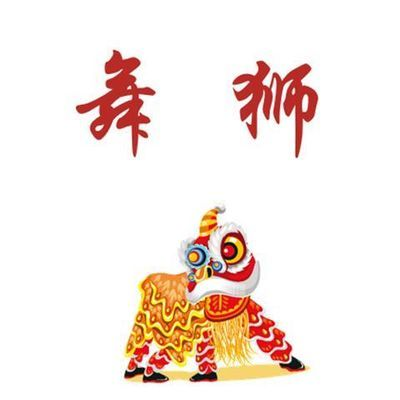 18页醒狮PPT课件 中国传统民间艺术舞狮介绍 历史文化起源 可编辑