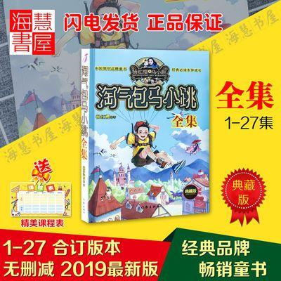 淘气包马小跳全集1-27集杨红樱典藏版合订本经典必读儿童课外阅读