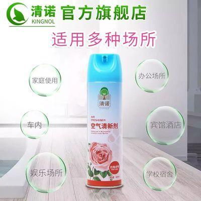【工厂直销】清诺空气清新剂喷雾家用汽车卧室清香卫生间厕所除臭