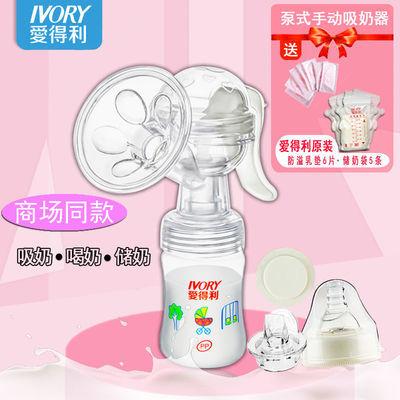 爱得利吸奶器手动吸力大产后母乳收集器挤奶器无需电动集奶器静音