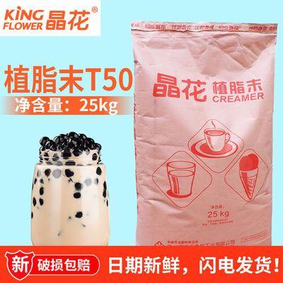 晶花植脂末T50专用奶精粉大包装 咖啡奶茶伴侣珍珠奶茶店商用原料
