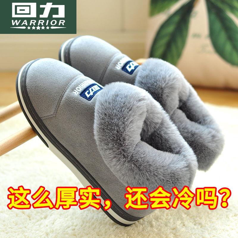 回力包跟棉鞋男秋冬季情侣室内家居家用防滑厚底保暖棉拖鞋女冬天