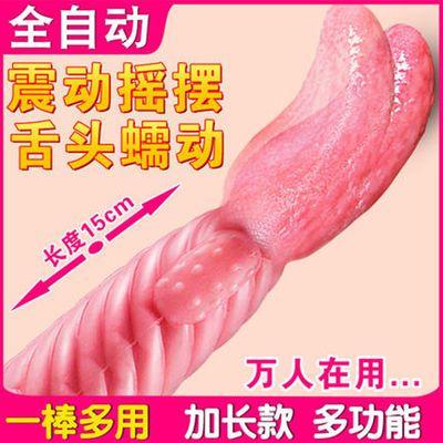 【保密发货 全程保护您的隐私】【电动仿真舌头可舔震可插刺激自慰器】一款对女性外部阴货其他敏感部位进行按摩的体外震动器。舌头与跳蛋双重刺激,内外夹击,更加刺激。性感,柔软,弹性十足,带给你真人也无法达到的舒服体验。更有颗粒仿真造型,比真人舌头更疯狂,更颤抖,更兴奋,更刺激,一浪接一样!