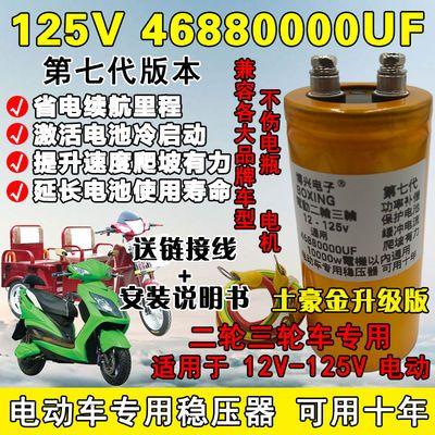 125V46880000UF电动车电容提速 电动三轮车电容寿命增加续航提速