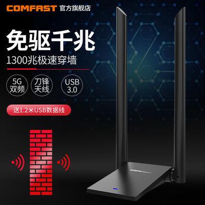 COMFAST免驱千兆5G双频1300M无线网卡台式机笔记本wifi接收发射器