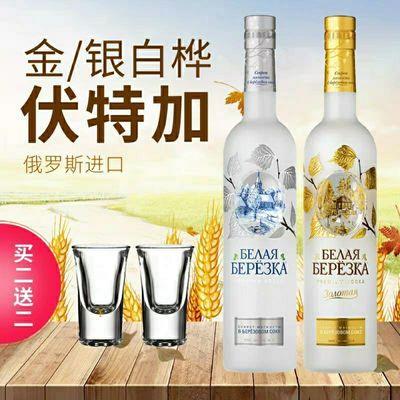 进口俄罗斯金白桦 银白桦伏特加双支礼盒装送两杯子 洋酒  白酒