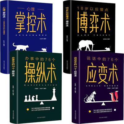 掌控术+操纵术+应变术+博弈术 正版全4册畅销书籍心理学励志成功