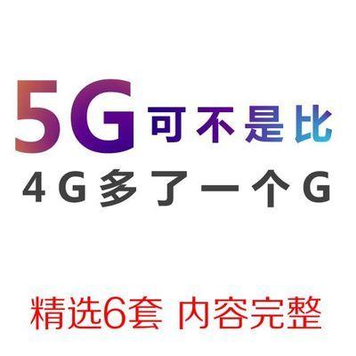 5G介绍PPT课件 通信技术特点基础讲解 科技互联网幻灯片背景图片