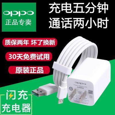 op充电器闪充数据线大头r7原装闪充头oppor9快充r7sr9s原厂充电器
