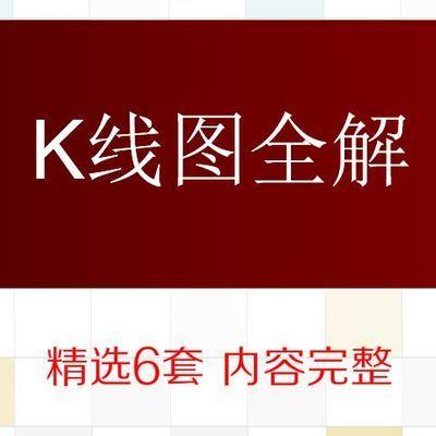 炒股票K线图PPT课件学习资料 93种卖出形态图解看涨组合 入门指标