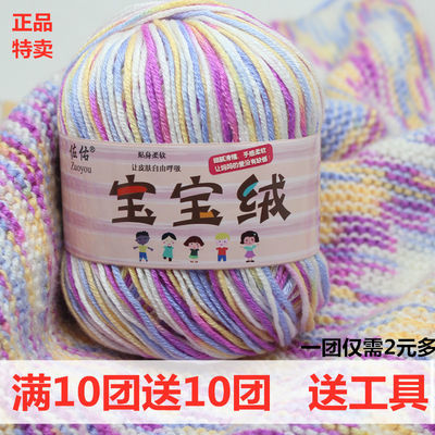 毛线团批发正品宝宝羊毛绒线婴儿童纯棉线diy手工编织牛奶棉线