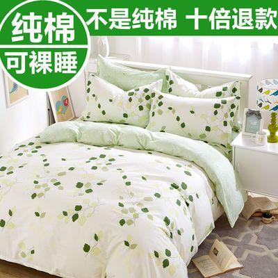 家纺全棉四件套100%斜纹纯棉简约双人被套床单床上用品被罩三件套