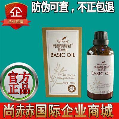 尚赫国际企业店尚赫正品瑞诺丝精油基础油调和油理疗按摩身体