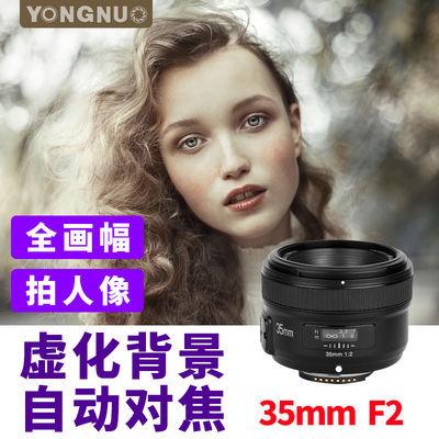 永诺YN35mm F2标准定焦镜头全画幅自动对焦佳能卡口单反相机定焦
