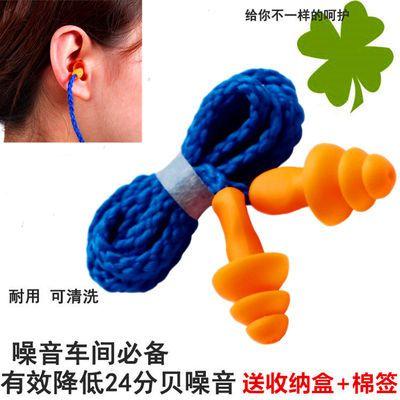 优质耳塞防噪音睡眠机械降噪音硅胶工厂专用抗噪隔音工业带线耳塞