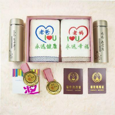 生日礼物送爸爸妈妈长辈母亲节父亲节重阳节礼物实用特别创意礼品