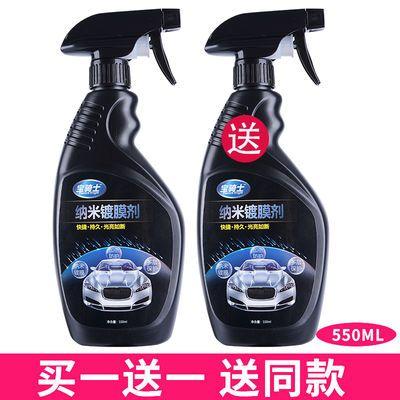 【发两瓶】汽车镀膜剂纳米镀晶喷雾液体用品车漆玻璃镀蜡镀晶封釉