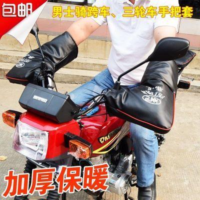 冬季通用摩托车护手套电动车把套保暖骑行防水防雨挡风骑车男女款