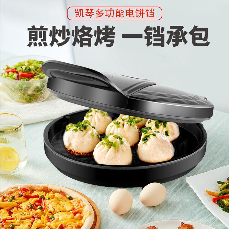 凯琴电饼铛家用双面煎饼锅内径26CM小型多功能不沾煎饼锅烙饼锅