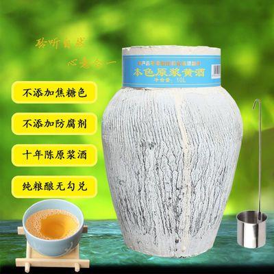 黄酒 绍兴 古法本色原浆十年陈 无添加色素传统半甜花雕原酒20斤