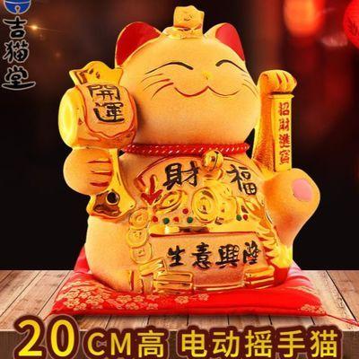 吉猫堂 招财猫摆件开业 大号陶瓷店铺收银台金色电动摇手发财猫