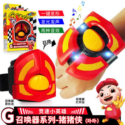 竞速小英雄召唤器猪猪侠发光发声变身器三变机器人翻滚车儿童玩具