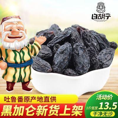 【白胡子】新疆特产一级黑加仑葡萄干500g/500g*2包 小包装零食