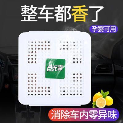 汽车香膏固体香薰车载香水持久摆件香盒空气清新剂除异味630g260