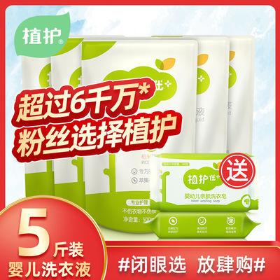 植护婴儿洗衣液5袋装一箱批发宝宝新生初生儿童婴幼儿专用除菌