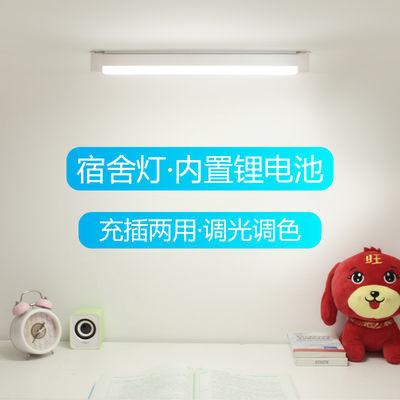 可充电LED灯管酷毙灯阅读学习宿舍神器护眼台灯USB充电带磁铁吸附