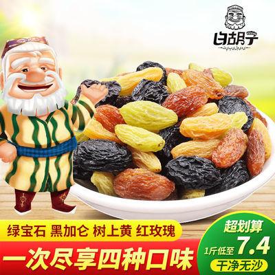 【白胡子】2斤超好吃新疆特产 四色黑加仑葡萄干(独立小包)包邮