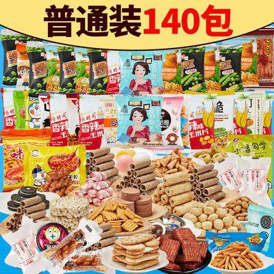 零食大礼包组合一箱零食小吃休闲零食批发送男女朋友儿童生日礼物