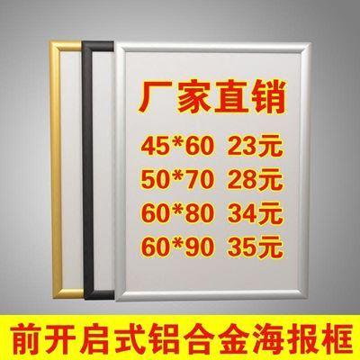 新品前开启式铝合金海报框定做电梯广告框架营业执照框大相框挂墙