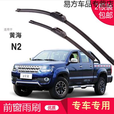 高端易方黄海N2专用 无骨雨刷器雨刮器雨刷片汽车前窗胶条老款皮