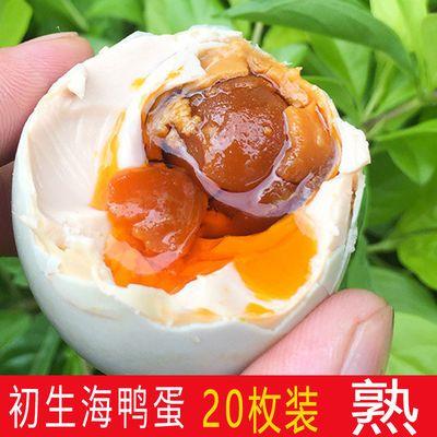 辉之达20枚初生烤海鸭蛋熟咸鸭蛋红心流油咸蛋黄厂家直销开袋即食