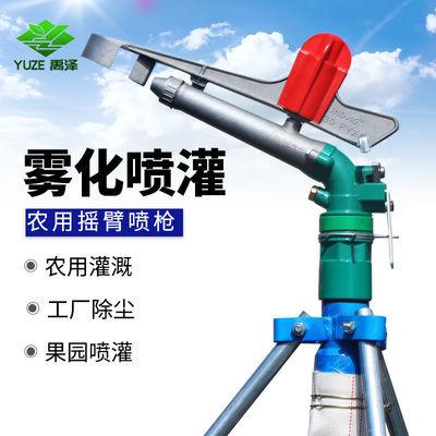 浇水神器喷枪304050型金属摇臂自动旋转360度灌溉除尘喷头农业用