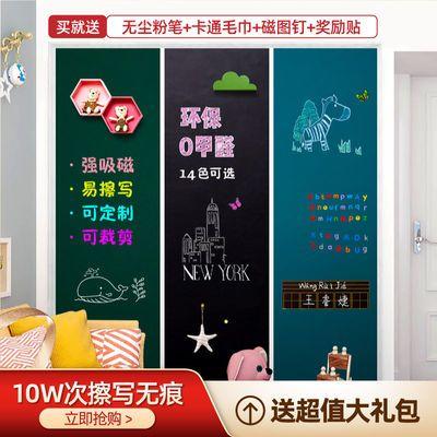 黑板墙贴白板绿板贴纸儿童涂鸦写字家用教学自粘墙纸可擦写可移除