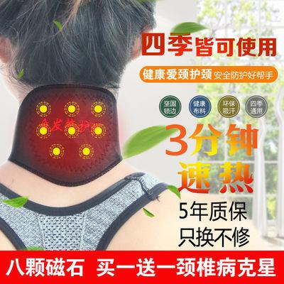 自发热护颈椎家用脖套男女保暖磁疗肩颈宝热敷带脖子围颈托护颈带