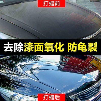 【黑车专用蜡】汽车车蜡黑色车蜡抛光镀晶镀膜打蜡去污抗划痕修复
