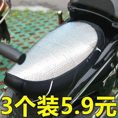 【摩托车防晒垫】夏季电动车防晒垫坐垫防水反光铝箔膜隔热垫座套