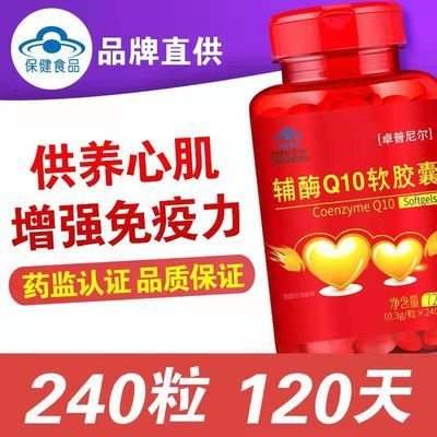 【0.3g*240粒】卓普尼尔辅酶Q10软胶囊 可搭配保护呵护心脏保健品