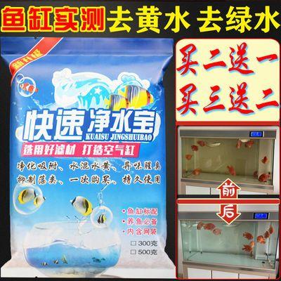 鱼缸净水剂除黄水绿水除腥臭蛋白棉活性炭净水宝澄清剂过滤材料